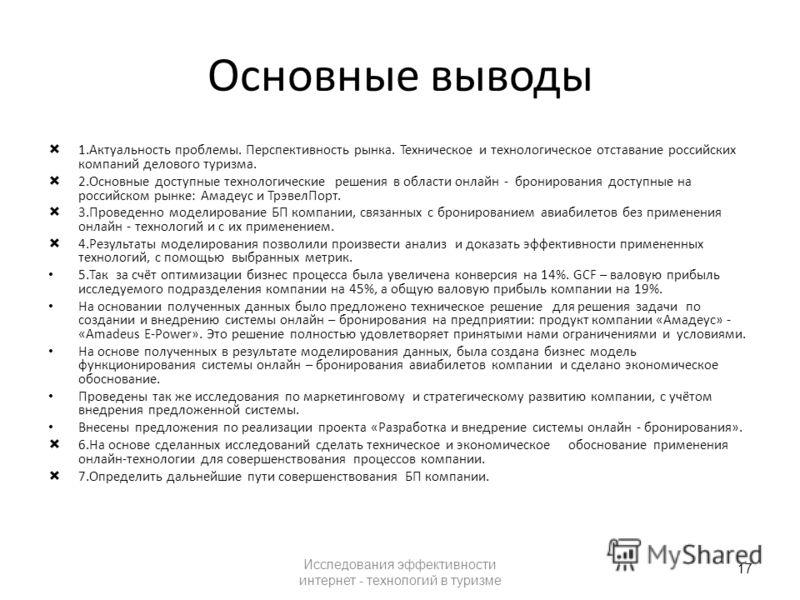 Основные выводы 1.Актуальность проблемы. Перспективность рынка. Техническое и технологическое отставание российских компаний делового туризма. 2.Основные доступные технологические решения в области онлайн - бронирования доступные на российском рынке: