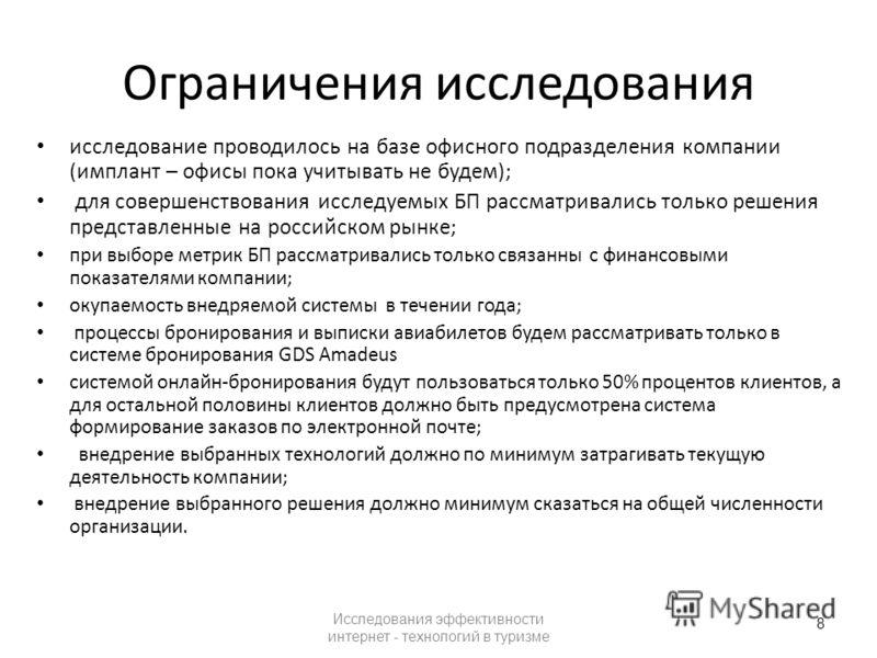 Ограничения исследования исследование проводилось на базе офисного подразделения компании (имплант – офисы пока учитывать не будем); для совершенствования исследуемых БП рассматривались только решения представленные на российском рынке; при выборе ме