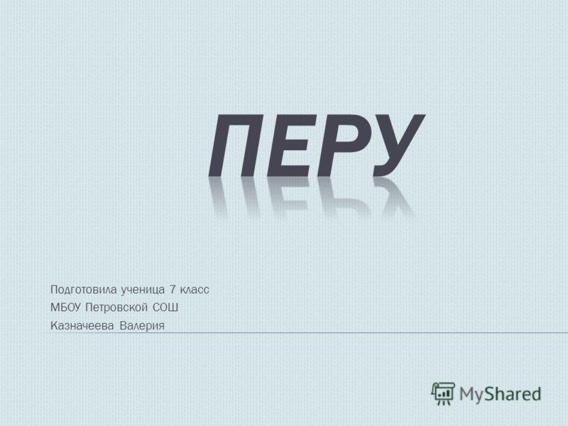 Подготовила ученица 7 класс МБОУ Петровской СОШ Казначеева Валерия