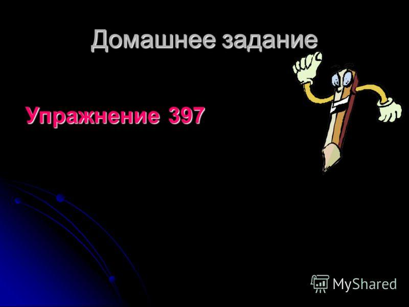 Резерв Упражнение 396 Упражнение 396