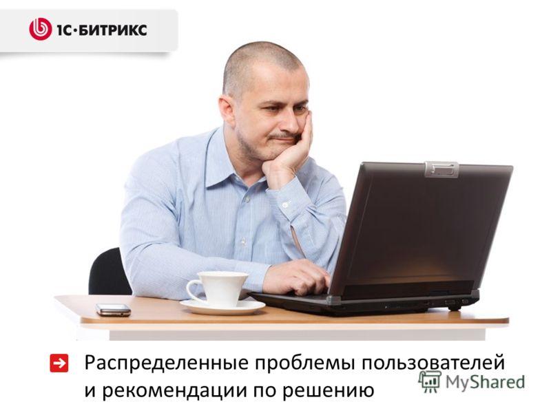 Распределенные проблемы пользователей и рекомендации по решению