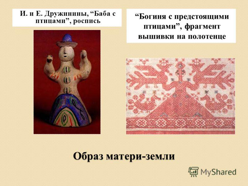 Образ матери-земли И. и Е. Дружинины, Баба с птицами, роспись Богиня с предстоящими птицами, фрагмент вышивки на полотенце