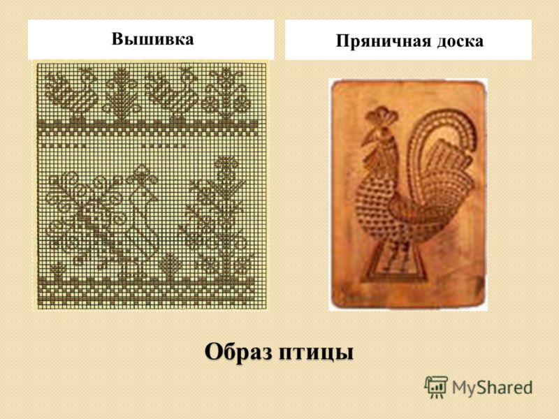 Образ птицы Вышивка Пряничная доска
