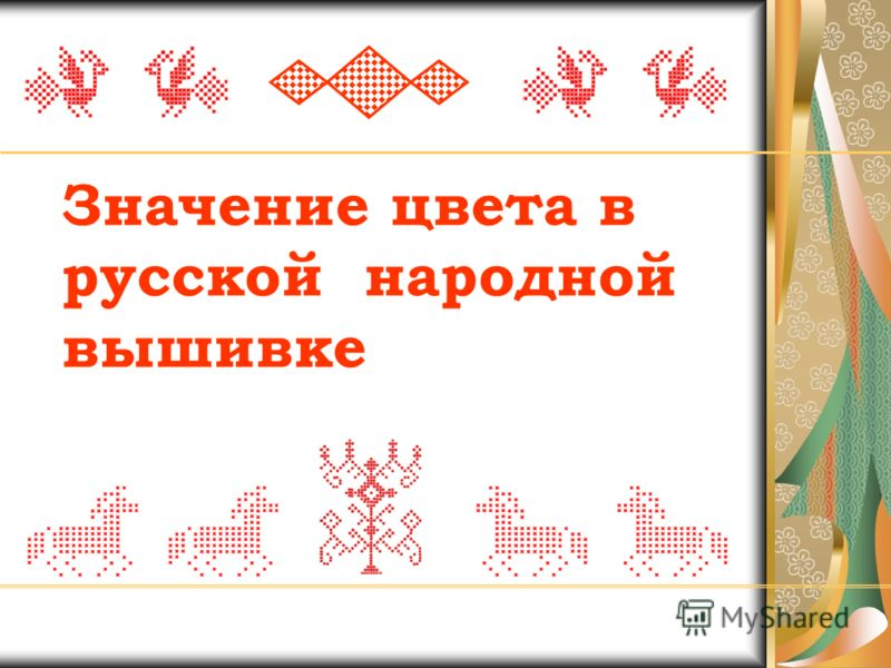 Значение цвета в русской народной вышивке
