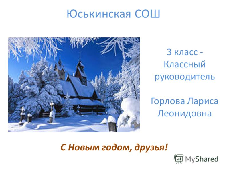 Юськинская СОШ С Новым годом, друзья! 3 класс - Классный руководитель Горлова Лариса Леонидовна