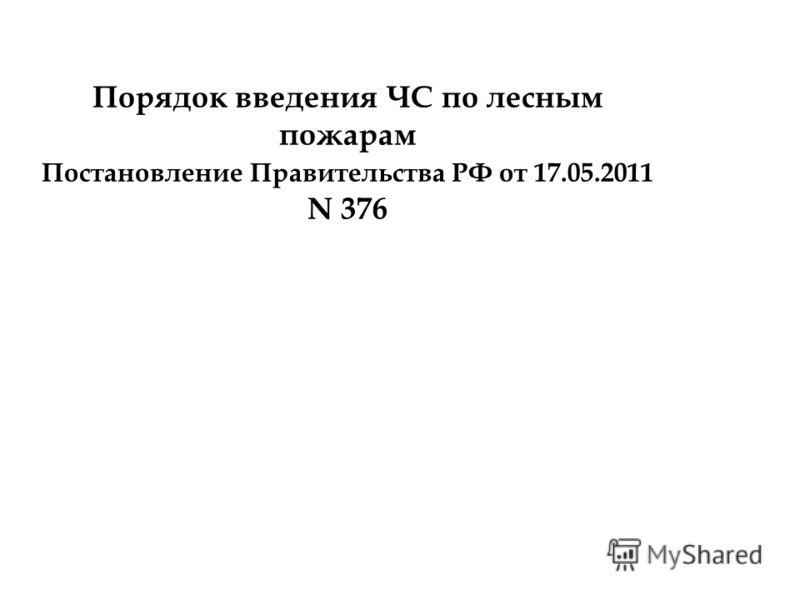 Порядок введения ЧС по лесным пожарам Постановление Правительства РФ от 17.05.2011 N 376