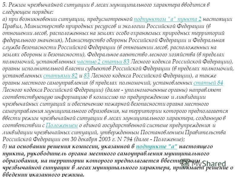 5. Режим чрезвычайной ситуации в лесах муниципального характера вводится в следующем порядке: а) при возникновении ситуации, предусмотренной подпунктом