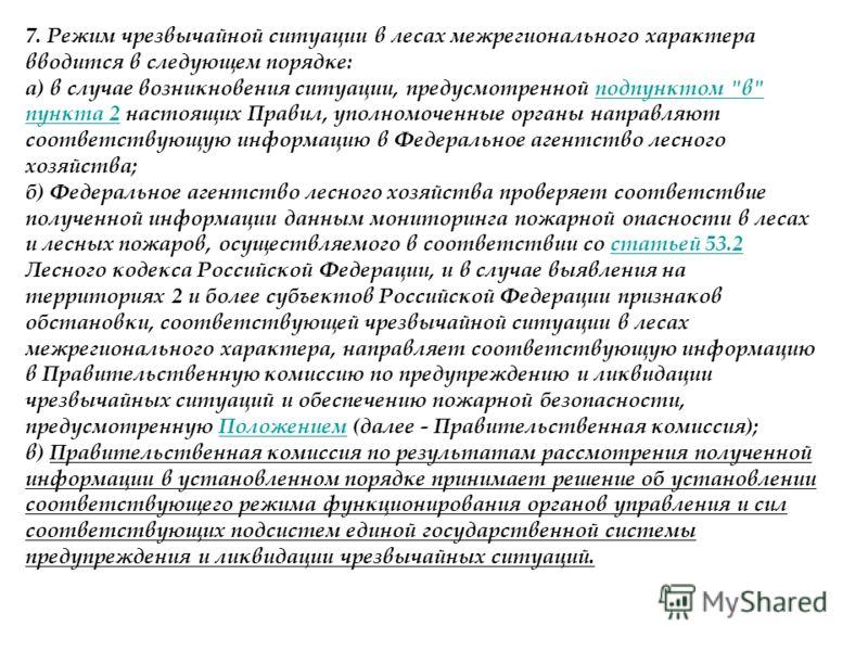 7. Режим чрезвычайной ситуации в лесах межрегионального характера вводится в следующем порядке: а) в случае возникновения ситуации, предусмотренной подпунктом