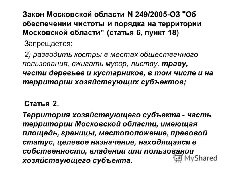 Закон Московской области N 249/2005-ОЗ