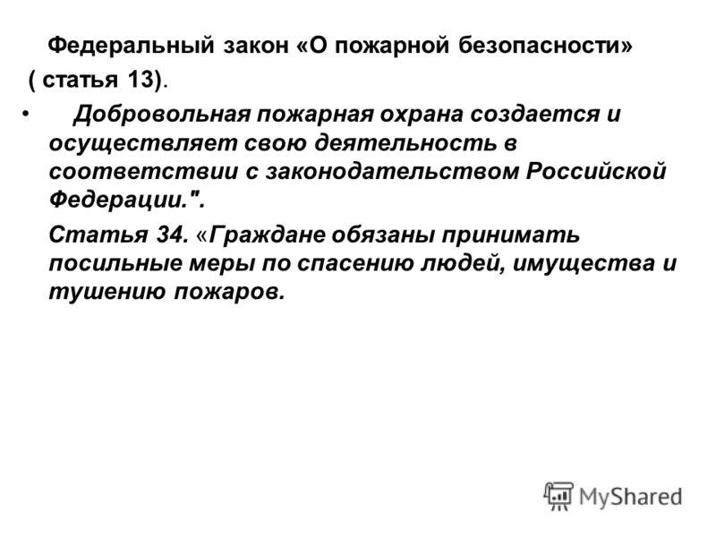 Федеральный закон «О пожарной безопасности» ( статья 13). Добровольная пожарная охрана создается и осуществляет свою деятельность в соответствии с законодательством Российской Федерации.