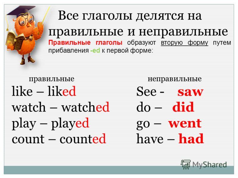 Правильно говорить о том, что действие произошло в прошлом тебе помогут глаголы во II форме
