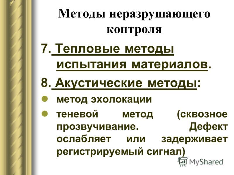 Методы неразрушающего контроля 7. Тепловые методы испытания материалов. 8. Акустические методы: метод эхолокации теневой метод (сквозное прозвучивание. Дефект ослабляет или задерживает регистрируемый сигнал)
