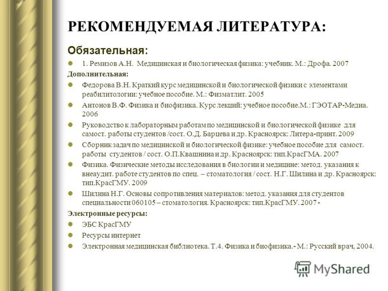 Учебник По Физике Бесплатно