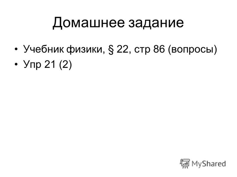 Домашнее задание Учебник физики, § 22, стр 86 (вопросы) Упр 21 (2)