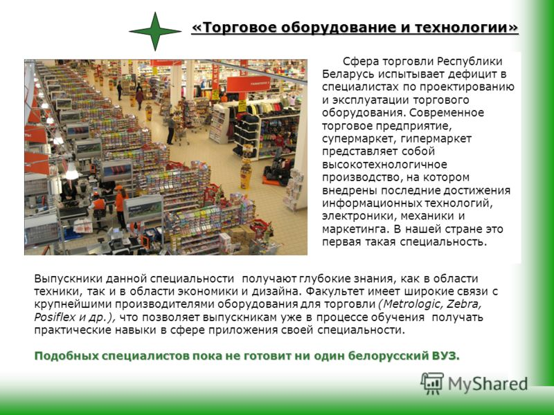 Сфера торговли Республики Беларусь испытывает дефицит в специалистах по проектированию и эксплуатации торгового оборудования. Современное торговое предприятие, супермаркет, гипермаркет представляет собой высокотехнологичное производство, на котором в