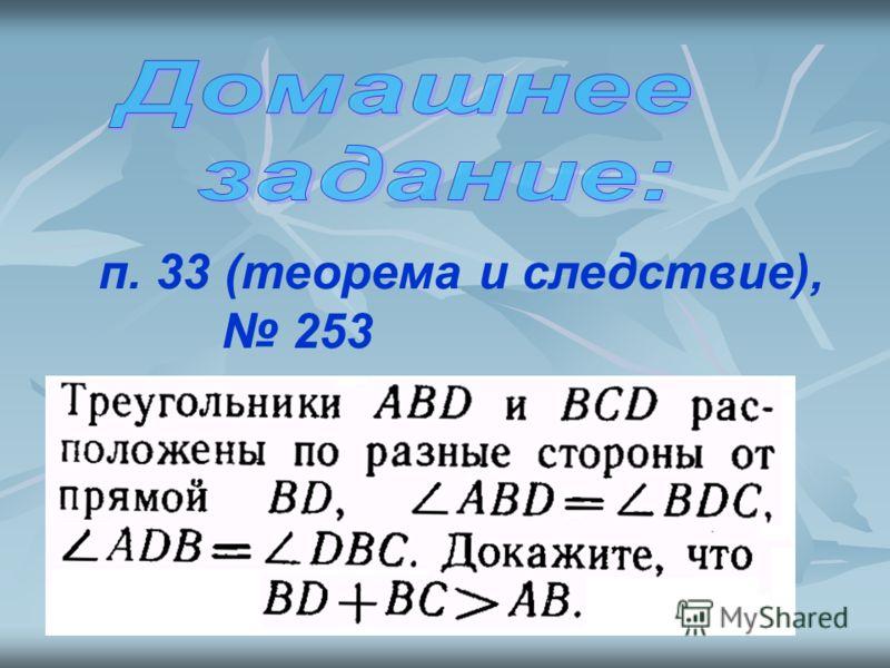 п. 33 (теорема и следствие), 253