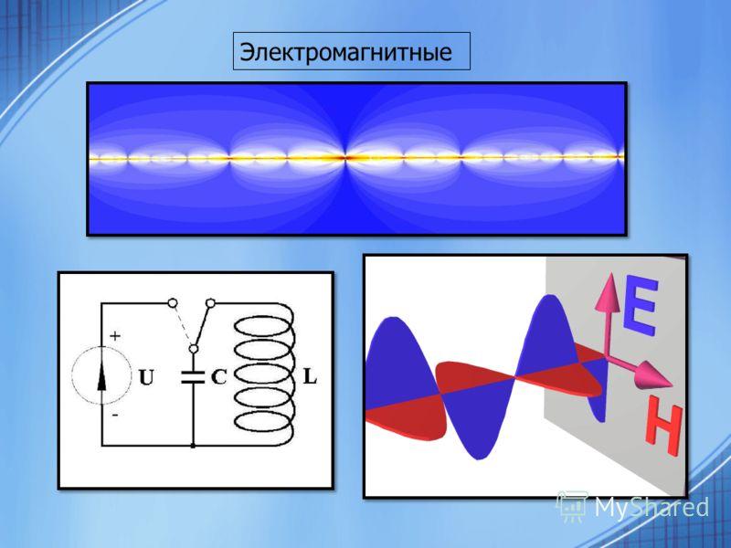 Электромагнитные