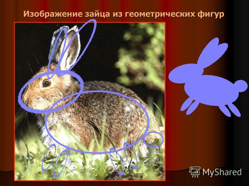 Изображение зайца из геометрических фигур