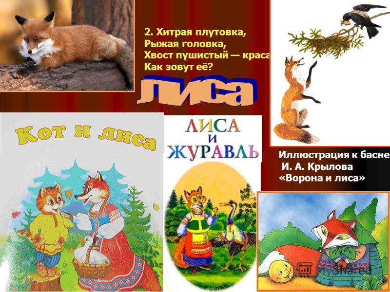 2. Хитрая плутовка, Рыжая головка, Хвост пушистый краса! Как зовут её? Иллюстрация к басне И. А. Крылова «Ворона и лиса»