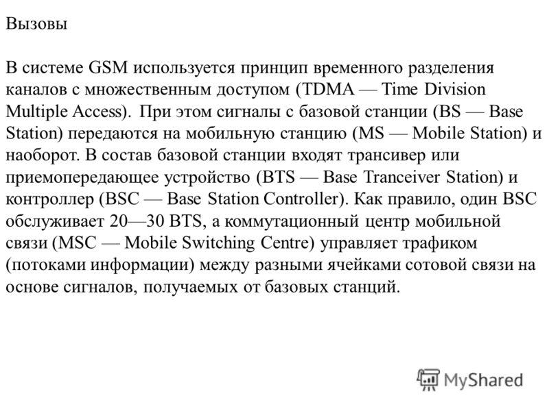 Вызовы В системе GSM используется принцип временного разделения каналов с множественным доступом (TDMA Time Division Multiple Access). При этом сигналы с базовой станции (BS Base Station) передаются на мобильную станцию (MS Mobile Station) и наоборот