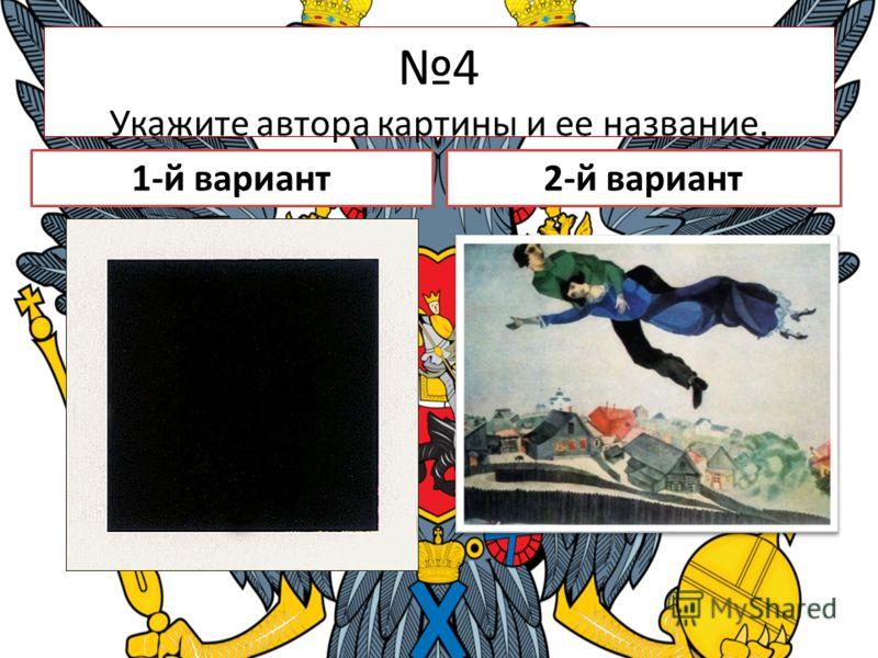 4 Укажите автора картины и ее название. 1-й вариант2-й вариант