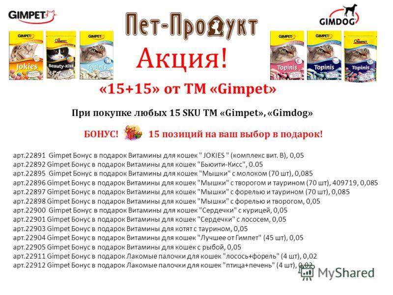 Акция! «15+15» от ТМ «Gimpet» При покупке любых 15 SKU ТМ «Gimpet», «Gimdog» БОНУС!15 позиций на ваш выбор в подарок! арт.22891 Gimpet Бонус в подарок Витамины для кошек