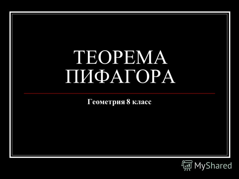 ТЕОРЕМА ПИФАГОРА Геометрия 8 класс