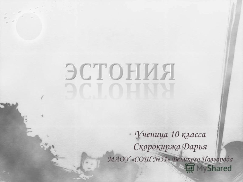 Ученица 10 класса Скорокиржа Дарья МАОУ «СОШ 31» Великого Новгорода
