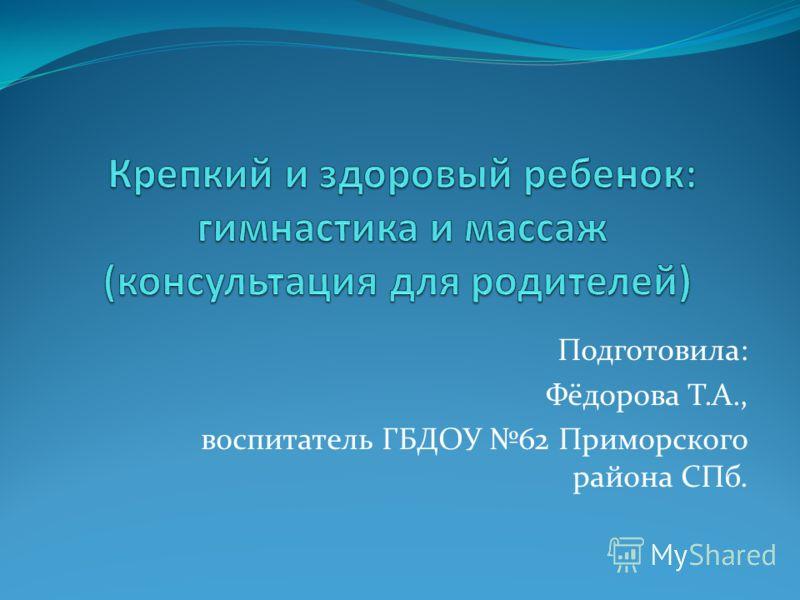 Подготовила: Фёдорова Т.А., воспитатель ГБДОУ 62 Приморского района СПб.