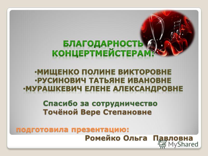 Спасибо за сотрудничество Точёной Вере Степановне подготовила презентацию: Ромейко Ольга Павловна