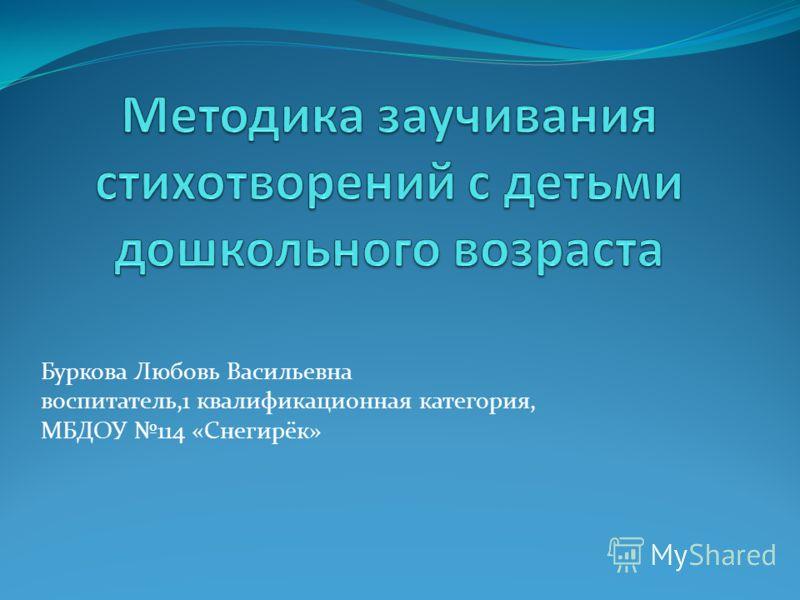 Буркова Любовь Васильевна воспитатель,1 квалификационная категория, МБДОУ 114 «Снегирёк»