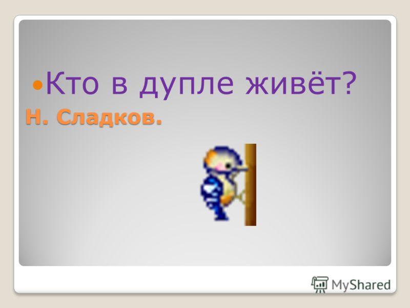 Н. Сладков. Кто в дупле живёт?