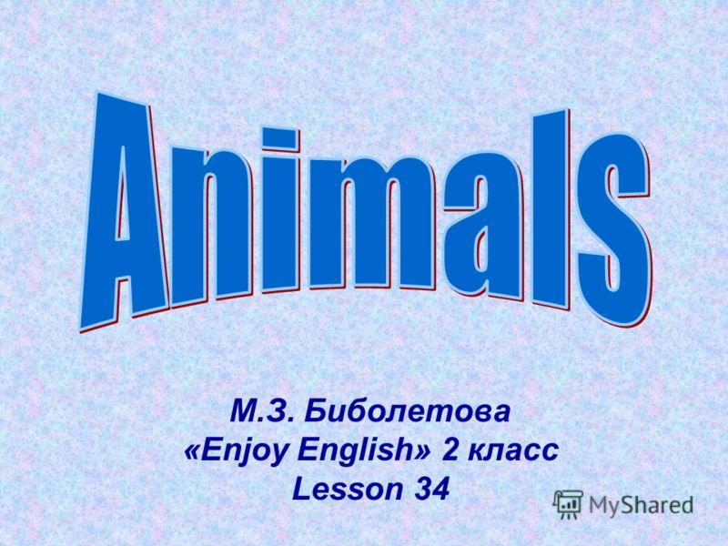 М.З. Биболетова «Enjoy English» 2 класс Lesson 34