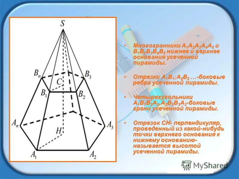 Многогранники А 1 А 2 А 3 А 4 А 5 и В 1 В 2 В 3 В 4 В 5 нижнее и верхнее основания усеченной пирамиды.Многогранники А 1 А 2 А 3 А 4 А 5 и В 1 В 2 В 3 В 4 В 5 нижнее и верхнее основания усеченной пирамиды. Отрезки А 1 В 1 ;А 2 В 2 …-боковые ребра усеч
