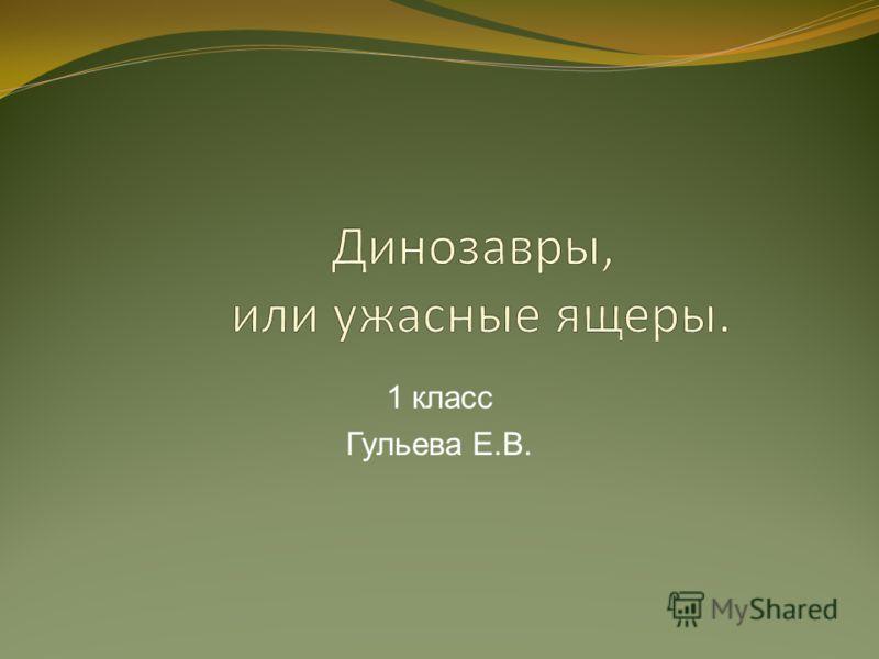 1 класс Гульева Е.В.