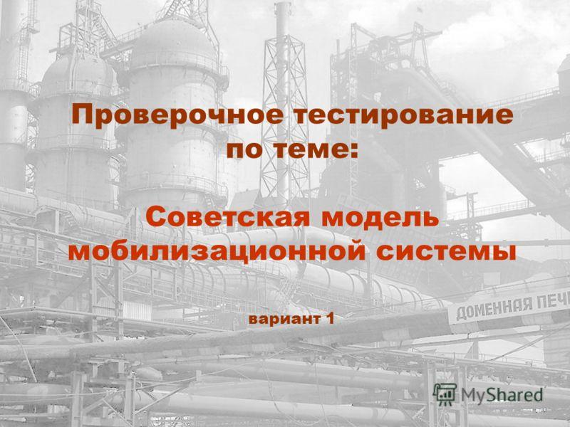 Проверочное тестирование по теме: Советская модель мобилизационной системы вариант 1