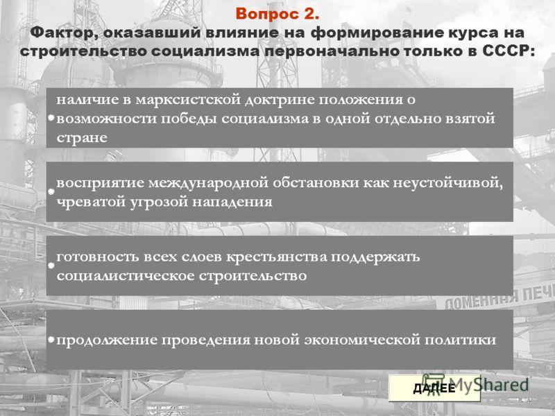 Вопрос 2. Фактор, оказавший влияние на формирование курса на строительство социализма первоначально только в СССР: