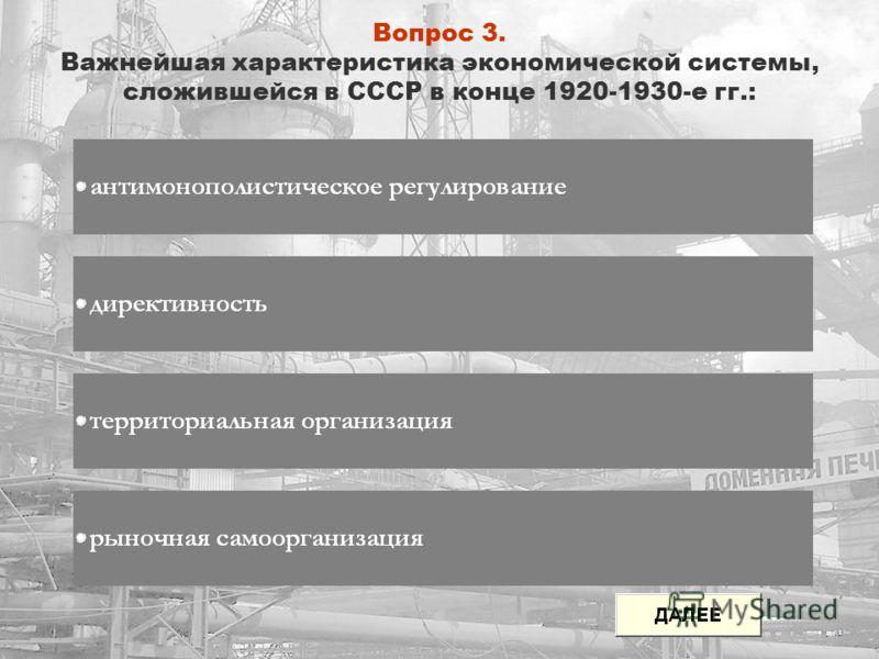 Вопрос 3. Важнейшая характеристика экономической системы, сложившейся в СССР в конце 1920-1930-е гг.: