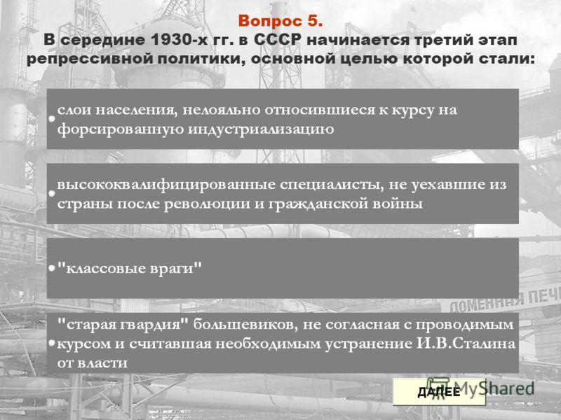 Вопрос 5. В середине 1930-х гг. в СССР начинается третий этап репрессивной политики, основной целью которой стали:
