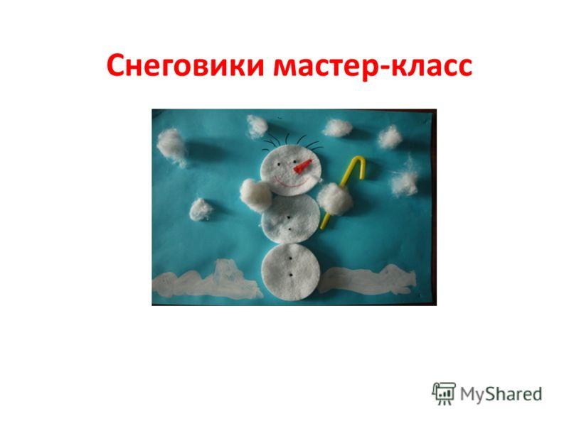 Снеговики мастер-класс