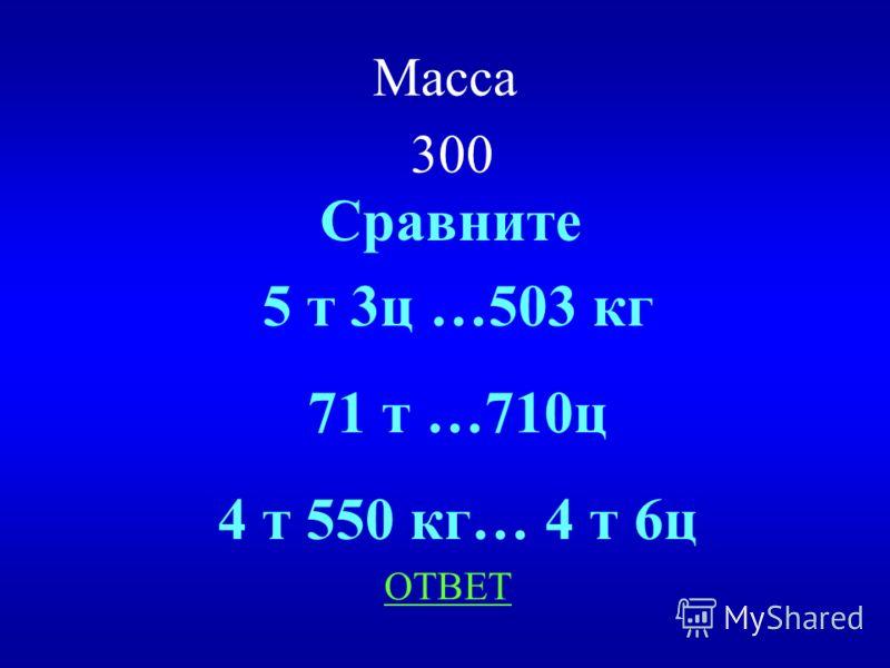 1200 кг = 1т 2ц 30ц = 3 т 570 000 000 г=570 т НАЗАД ВЫХОД