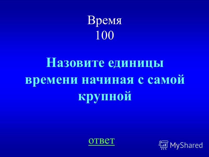 НАЗАД ВЫХОД Решение: 1)15 + 18 = 33 (кг) 2)33 : 3 = 11 (п) Ответ: 11 пакетов с черешней получили.