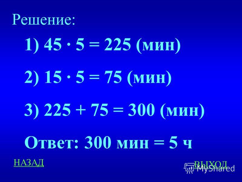 Время 400 Вычислите, сколько времени проводит ученик в школе, если по расписанию 5 уроков по 45 минут, а перемены по 15 минут? Время выразите в часах. ответ