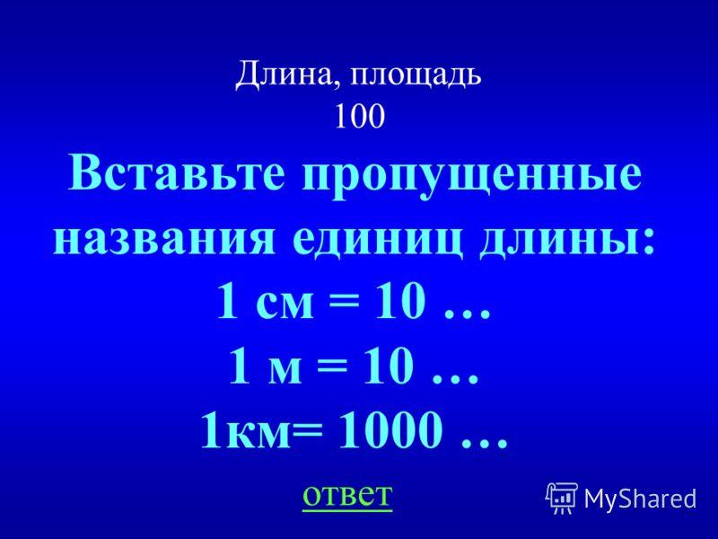 ВЫХОД 1) 600 – 360 = 240 (км) за 2часа 2) 240 : 2 = 120 (км/ч) скорость Ответ: со скоростью 120 км/ч шли поезда НАЗАД Решение: