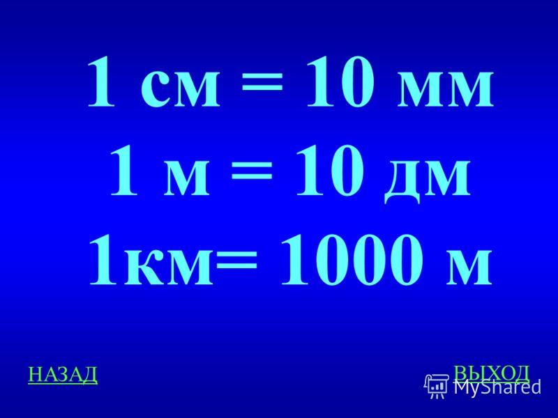 Длина, площадь 100 Вставьте пропущенные названия единиц длины: 1 см = 10 … 1 м = 10 … 1км= 1000 … ответ
