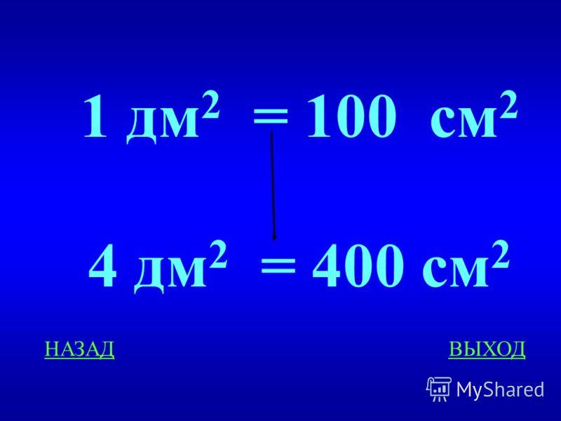 Площадь 200 Сколько квадратных сантиметров в 4 дм 2 ? ответ