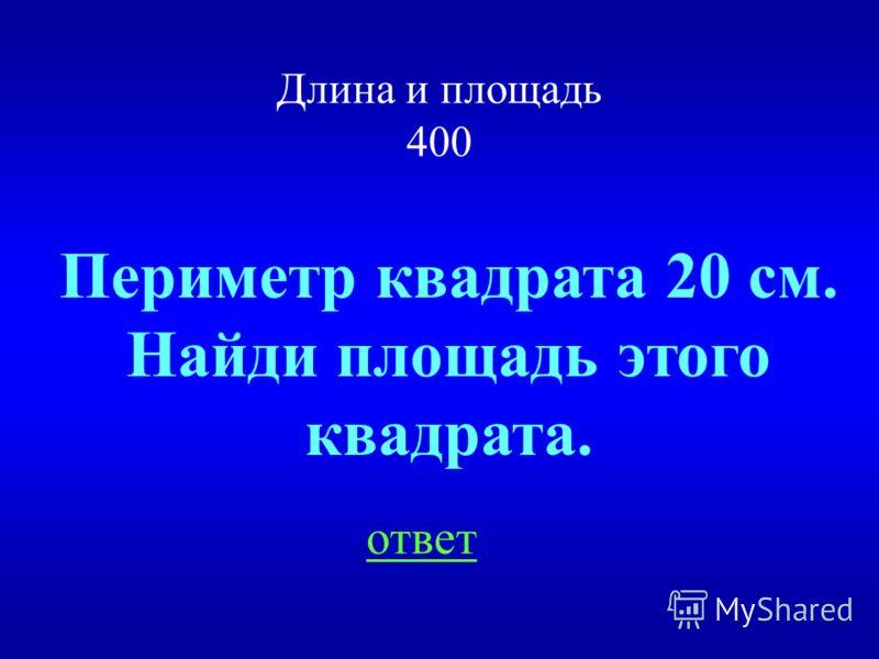 НАЗАД ВЫХОД S = a · b a = S : b 16 : 2 = 8 (см) Ответ: 8 см длина прямоугольника