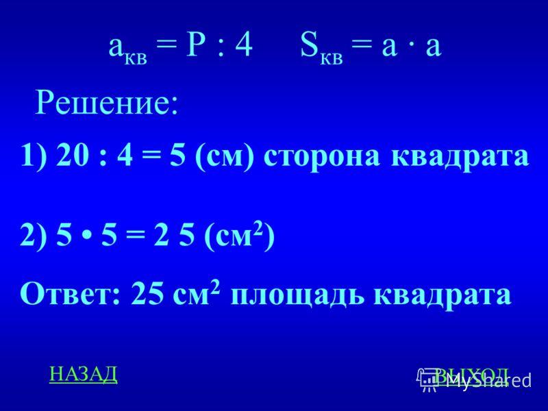 Длина и площадь 400 ответ Периметр квадрата 20 см. Найди площадь этого квадрата.
