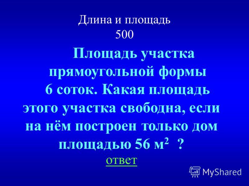 НАЗАД ВЫХОД 1) 20 : 4 = 5 (см) сторона квадрата 2) 5 5 = 2 5 (см 2 ) Ответ: 25 см 2 площадь квадрата а кв = Р : 4 S кв = a · а Решение: