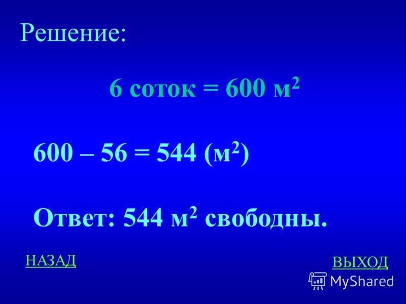Длина и площадь 500 Площадь участка прямоугольной формы 6 соток. Какая площадь этого участка свободна, если на нём построен только дом площадью 56 м 2 ? ответ